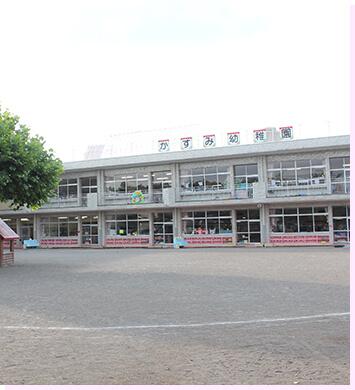 学校法人根本学園 かすみ幼稚園